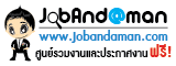 หางานภูเก็ต รับสมัครงานภูเก็ต ประกาศงานภูเก็ต Phuket jobs
